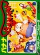 logo Emuladores Banana [Japan] (Beta)