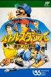 Логотип Emulators Battle Stadium : Senbatsu Pro Yakyuu [Japan]