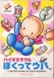Logo Emulateurs Bio Miracle Bokutte Upa [Japan]