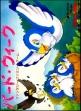 Logo Emulateurs Bird Week [Japan]
