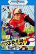 logo Emulators Choujin : Ultra Baseball [Japan]