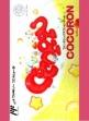 logo Emuladores Cocoron [Japan]