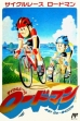 logo Emuladores Cycle Race : Road Man [Japan]