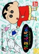 logo Emulators Crayon Shin-chan : Ora to Poi Poi [Japan]
