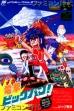 logo Emulators Dengeki : Big Bang! [Japan] (Beta)