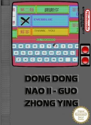 Dong Dong Nao II : Guo Zhong Ying Wen [Asia] (Unl) image