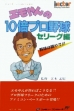 logo Emulators Emoyan no 10 Bai Pro Yakyuu [Japan]