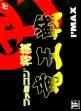 logo Emuladores Famicom Shougi : Ryuuousen [Japan]