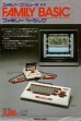 logo Emuladores Family BASIC [Japan]
