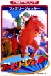 logo Emulators Family Jockey [Japan]