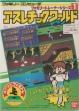 Logo Emulateurs Family Trainer 1 : Athletic World [Japan]