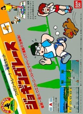 Family Trainer 4 : Jogging Race [Japan] image