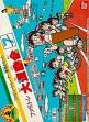 logo Emuladores Family Trainer 7 : Daiundoukai [Japan]