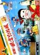 logo Emuladores Family Trainer 8 : Totsugeki! Fuuun Takeshi-jou [Japan]