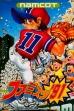 logo Emulators Famista '91 [Japan]