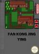 logo Emuladores Fan Kong Jing Ying [China] (Unl)