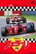 logo Emuladores Ferrari [Japan]