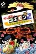 Logo Emulateurs Ganbare Goemon Gaiden : Kieta Ougon Kiseru [Japan]
