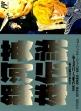 logo Emuladores Ginga Eiyuu Densetsu [Japan]