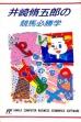 logo Emulators Isaki Shuugorou no Keiba Hisshou Gaku [Japan]
