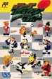 logo Emuladores J.League Fighting Soccer : The King of Ace Strikers [Japan]