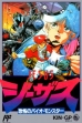 logo Emuladores Jesus : Kyoufu no Bio Monster [Japan]