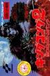 logo Emuladores King Kong 2 : Ikari no Megaton Punch [Japan]