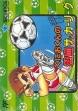 Logo Emulateurs Kunio-kun no Nekketsu Soccer League [Japan]