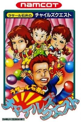Lasalle Ishii no Child's Quest [Japan] image