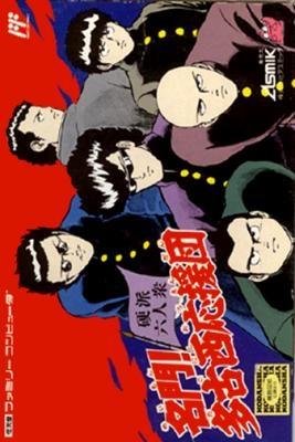 Meimon! Takonishi Ouendan : Kouha 6 Nin Shuu [Japan] image
