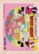 logo Emuladores Mickey Mouse : Fushigi no Kuni no Daibouken [Japan]