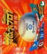 logo Emuladores Moe Pro! : Saikyou Hen [Japan]