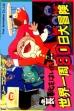 Logo Emulateurs Nagagutsu o Haita Neko : Sekai Isshuu 80 Nichi Daibouken [Japan] (Beta)