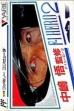 logo Emuladores Nakajima Satoru Kanshuu : F-1 Hero 2 [Japan]