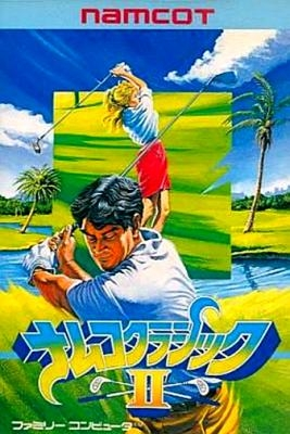 Namco Classic II [Japan] image