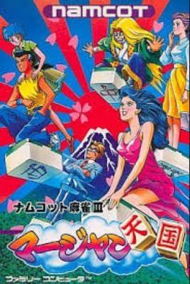 Namcot Mahjong III : Mahjong Tengoku [Japan] image