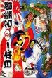 logo Emuladores Nihonichi no Mei Kantoku [Japan]