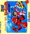 Logo Emulateurs Ninja Jajamaru : Ginga Daisakusen [Japan]