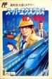 Логотип Emulators Nishimura Kyoutarou Mystery : Super Express Satsujin Jiken [Japan]