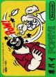 logo Emulators Popeye [Japan]