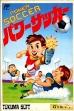 logo Emulators Power Soccer [Japan]