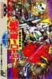 logo Emuladores SD Hero Soukessen : Taose! Aku no Gundan [Japan]