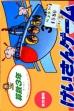 logo Emuladores Sansuu 3 Nen : Keisan Game [Japan]