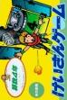 logo Emulators Sansuu 4 Nen : Keisan Game [Japan]
