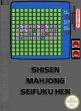 Logo Emulateurs Shisen Mahjong : Seifuku Hen [Japan]
