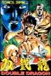 logo Emuladores Double Dragon : Sou Setsu Ryuu [Japan] (Beta)