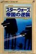 logo Emulators Star Wars - The Empire Strikes Back [Japan]