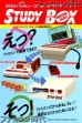 logo Emuladores Study Box [Japan]