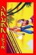 logo Emulators Super Arabian [Japan]