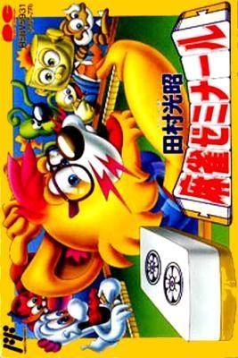 Tamura Koushou Mahjong Seminar [Japan] image